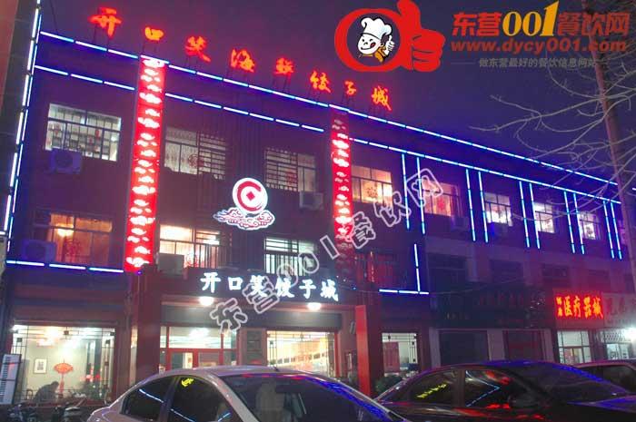 开口笑海鲜饺子城夜景